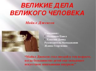 """ВЕЛИКИЕ ДЕЛА ВЕЛИКОГО ЧЕЛОВЕКА Майкл Джексон """"Майкл Джексон стал звездой в то"""