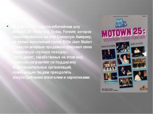 25 марта 1983 года на юбилейном шоу Motown 25: Yesterday, Today, Forever, кот