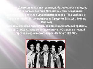 Позднее Джексон начал выступать как бэк-вокалист и танцор; в возрасте восьми