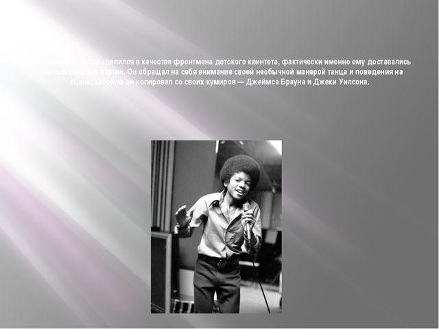 Постепенно Майкл выделился в качестве фронтмена детского квинтета, фактически...