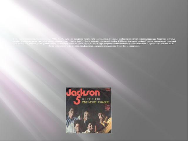 """В 1971 году его первая отдельная композиция """"I""""ll Be There"""" вышла в хит-парад..."""