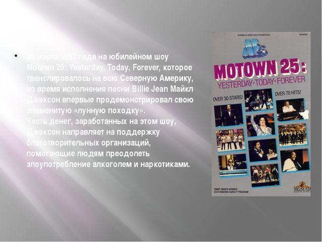 25 марта 1983 года на юбилейном шоу Motown 25: Yesterday, Today, Forever, кот...
