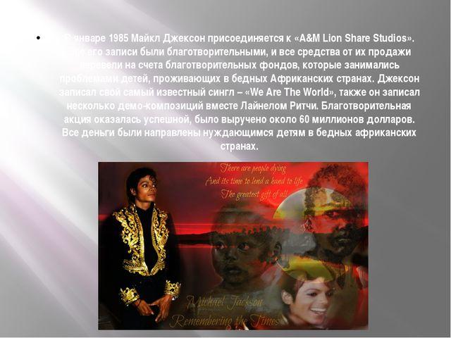 В январе 1985 Майкл Джексон присоединяется к «A&M Lion Share Studios». Все ег...