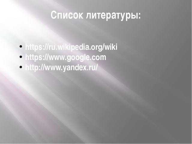 Список литературы: https://ru.wikipedia.org/wiki https://www.google.com http:...