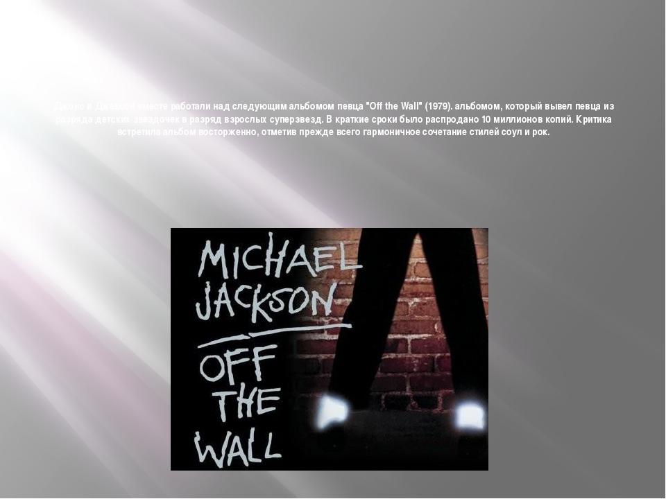 """Джонс и Джексон вместе работали над следующим альбомом певца """"Off the Wall"""" (..."""