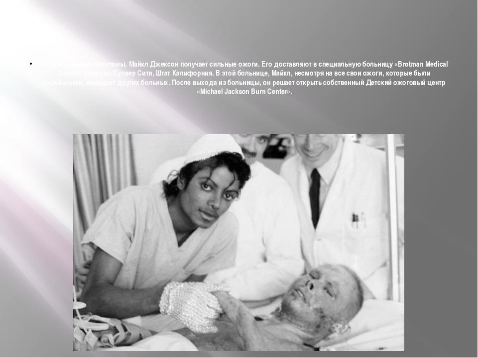 Во время съёмок рекламы, Майкл Джексон получает сильные ожоги. Его доставляют...
