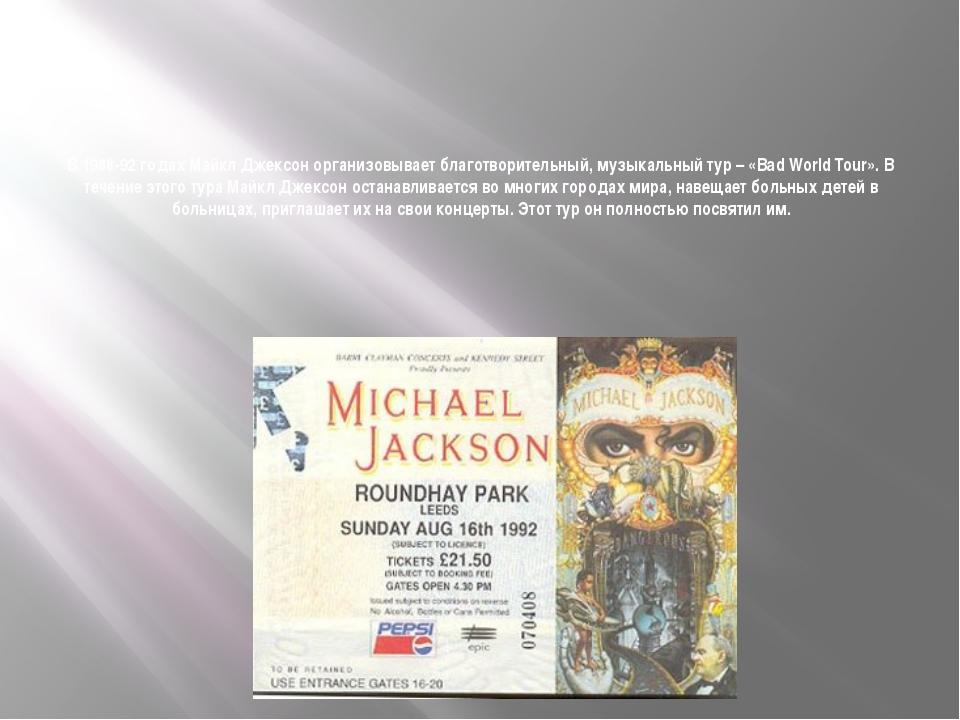 В 1988-92 годах Майкл Джексон организовывает благотворительный, музыкальный т...