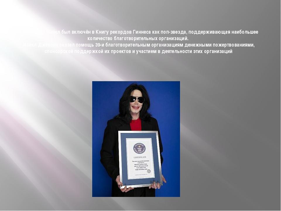 В 2001 году Майкл был включён в Книгу рекордов Гиннеса как поп-звезда, поддер...