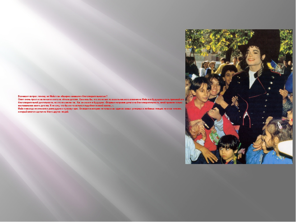Возникает вопрос: почему же Майкл так обширно занимался благотворительностью?...
