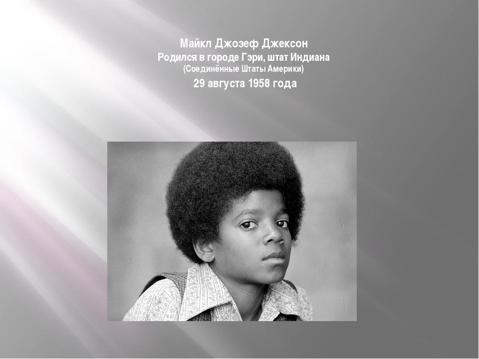 Майкл Джозеф Джексон Родился в городе Гэри, штат Индиана (Соединённые Штаты А...