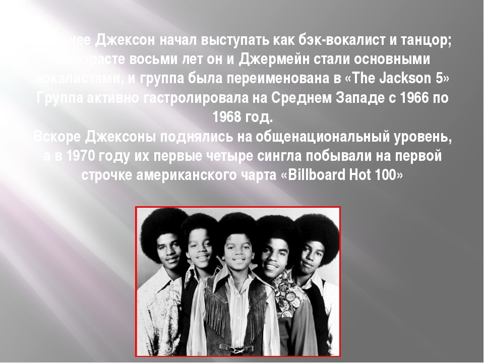 Позднее Джексон начал выступать как бэк-вокалист и танцор; в возрасте восьми...