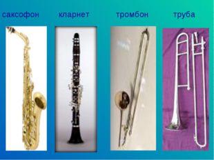 саксофон кларнет труба тромбон