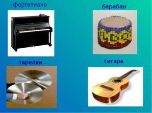 фортепиано тарелки гитара барабан
