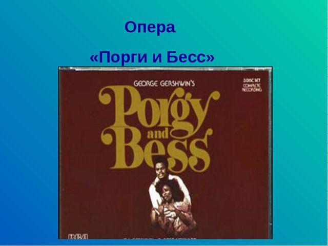 Опера «Порги и Бесс»