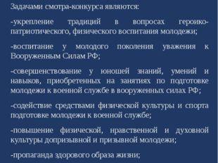 СМОТР-КОНКУРС СТРОЯ ПЕСНИ Смотр-конкурс строя и песни проводится в целях реал