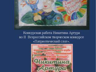 НАШИ ДЕЛА Конкурсная работа Никитина Артура во II Всероссийском творческом ко