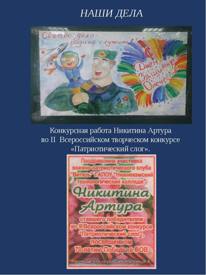 НАШИ ДЕЛА Конкурсная работа Никитина Артура во II Всероссийском творческом ко...
