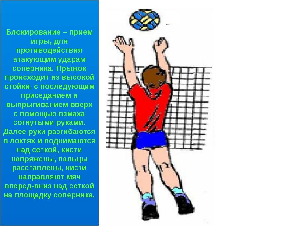 Блокирование – прием игры, для противодействия атакующим ударам соперника. Пр...