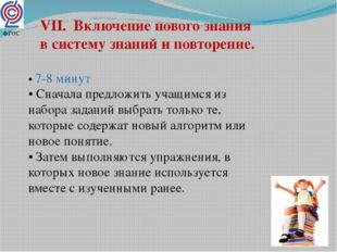 VII. Включение нового знания в систему знаний и повторение. • 7-8 минут • Сна