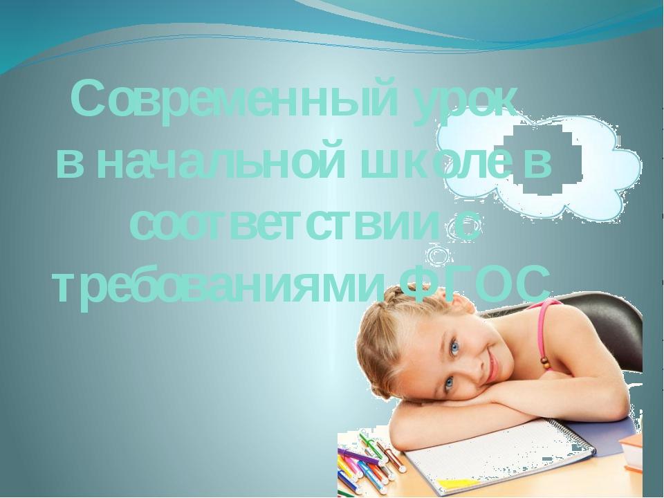 Современный урок в начальной школе в соответствии с требованиями ФГОС