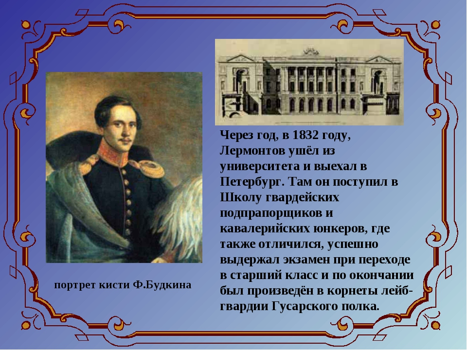 Через год, в 1832 году, Лермонтов ушёл из университета и выехал в Петербург....