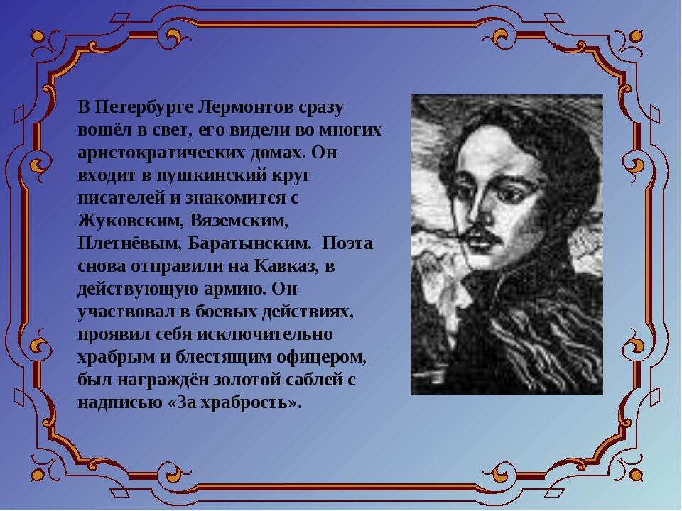 В Петербурге Лермонтов сразу вошёл в свет, его видели во многих аристократиче...