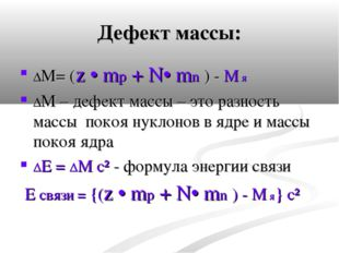 Дефект массы: ΔМ= (z • mр + N• mn ) - М я ΔМ – дефект массы – это разность ма