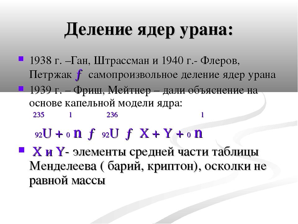 Деление ядер урана: 1938 г. –Ган, Штрассман и 1940 г.- Флеров, Петржак → само...