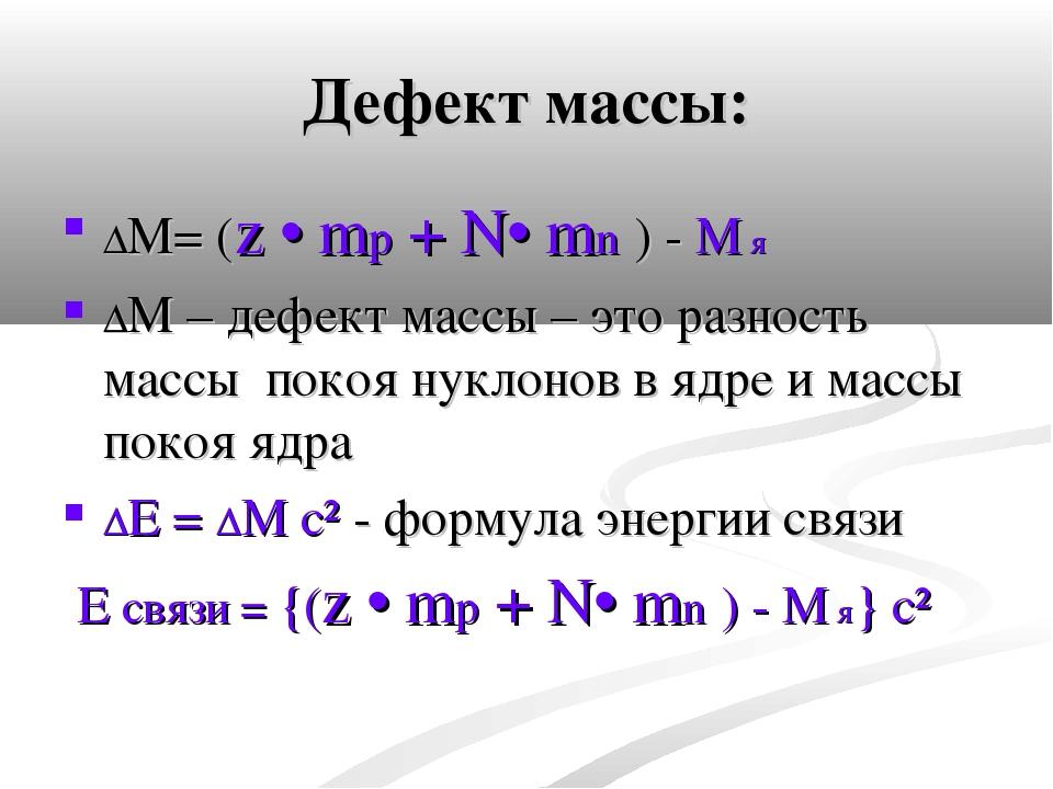 Дефект массы: ΔМ= (z • mр + N• mn ) - М я ΔМ – дефект массы – это разность ма...