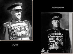 Жуков Рокоссовский