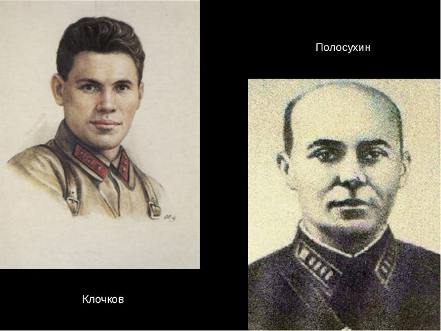 Клочков Полосухин