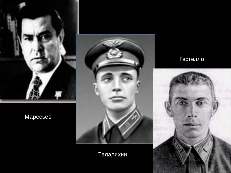 Маресьев Талалихин Гастелло