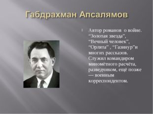 """Автор романов о войне. """"Золотая звезда"""", """"Вечный человек"""", """"Орлята"""" , """"Газину"""