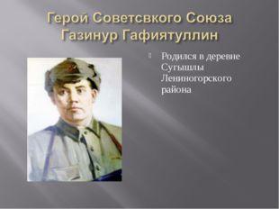 Родился в деревне Сугышлы Лениногорского района