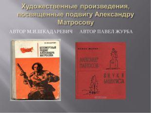 АВТОР М.И.ШКАДАРЕВИЧ АВТОР ПАВЕЛ ЖУРБА