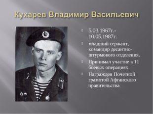 5.03.1967г.-10.05.1987г. младший сержант, командир десантно-штурмового отделе