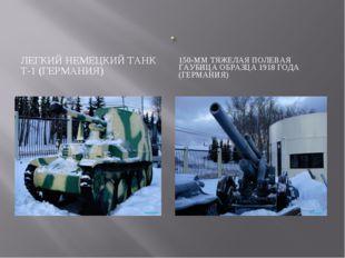ЛЕГКИЙ НЕМЕЦКИЙ ТАНК T-1 (ГЕРМАНИЯ) 150-ММ ТЯЖЕЛАЯ ПОЛЕВАЯ ГАУБИЦА ОБРАЗЦА 19