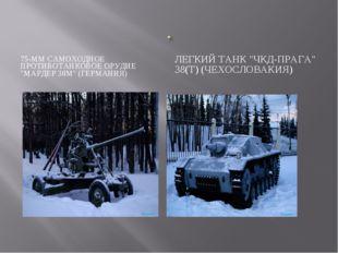 """75-ММ САМОХОДНОЕ ПРОТИВОТАНКОВОЕ ОРУДИЕ """"МАРДЕР 38М"""" (ГЕРМАНИЯ) ЛЕГКИЙ ТАНК """""""