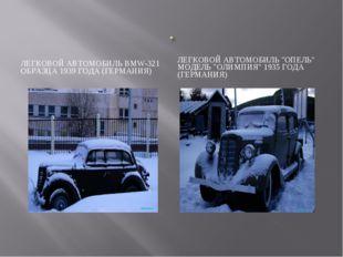 ЛЕГКОВОЙ АВТОМОБИЛЬ BMW-321 ОБРАЗЦА 1939 ГОДА (ГЕРМАНИЯ) ЛЕГКОВОЙ АВТОМОБИЛЬ