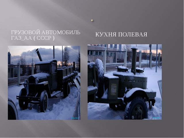 ГРУЗОВОЙ АВТОМОБИЛЬ ГАЗ_АА ( СССР ) КУХНЯ ПОЛЕВАЯ