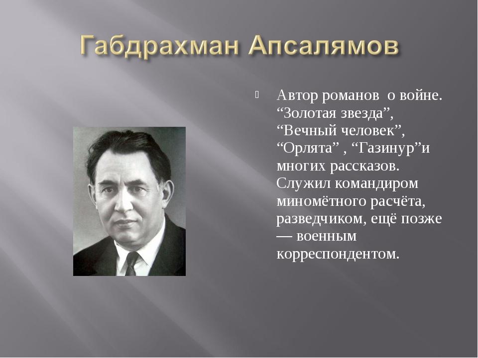 """Автор романов о войне. """"Золотая звезда"""", """"Вечный человек"""", """"Орлята"""" , """"Газину..."""