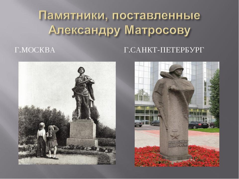 Г.МОСКВА Г.САНКТ-ПЕТЕРБУРГ