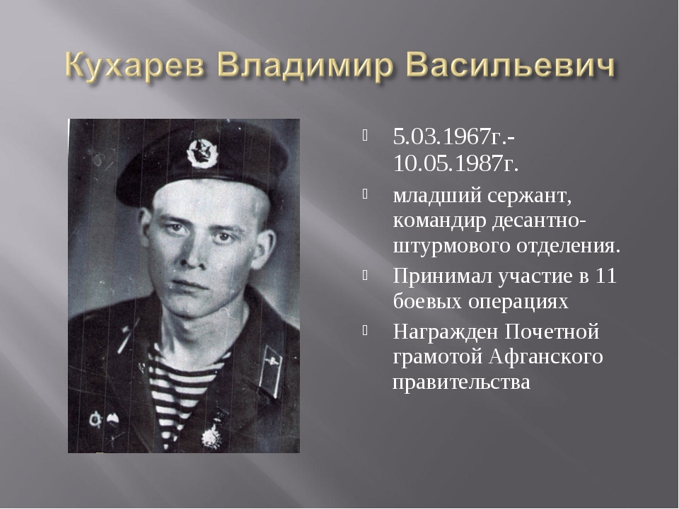 5.03.1967г.-10.05.1987г. младший сержант, командир десантно-штурмового отделе...