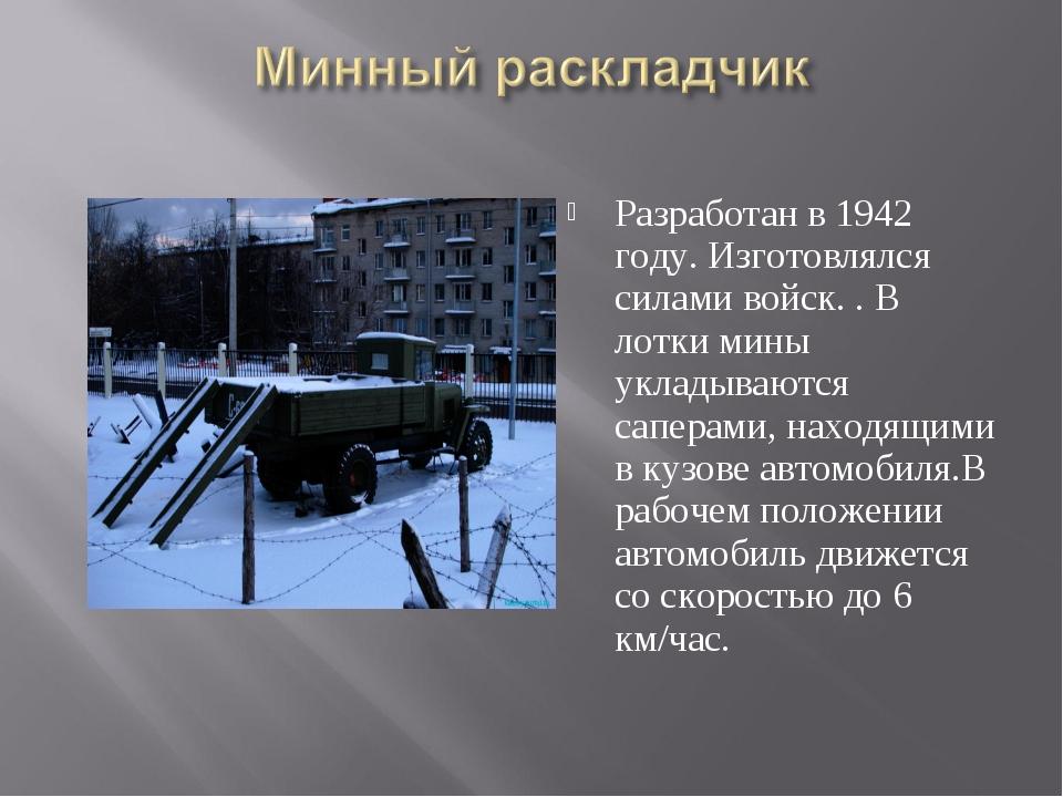 Разработан в 1942 году. Изготовлялся силами войск. . В лотки мины укладываютс...
