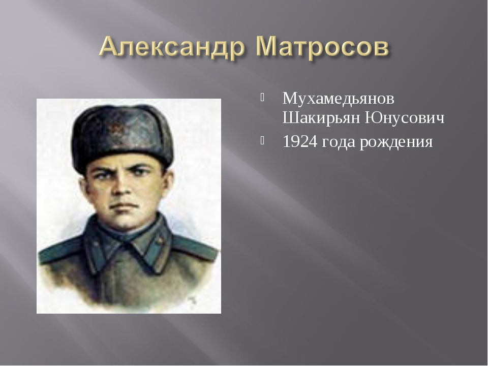 Мухамедьянов Шакирьян Юнусович 1924 года рождения