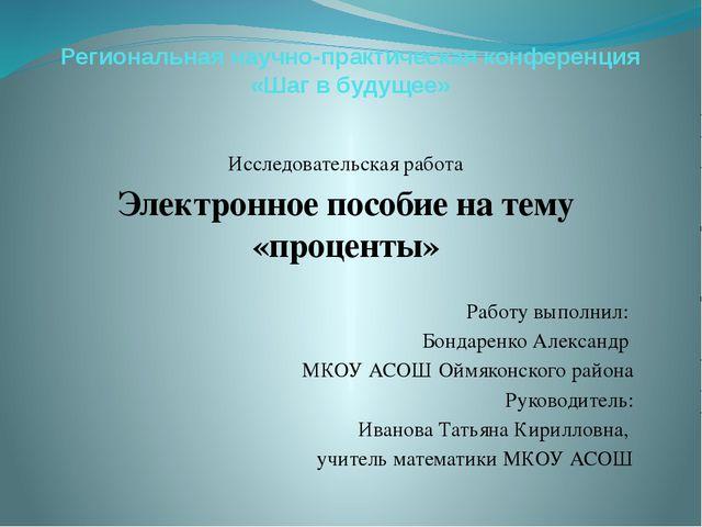 Региональная научно-практическая конференция «Шаг в будущее» Исследовательска...