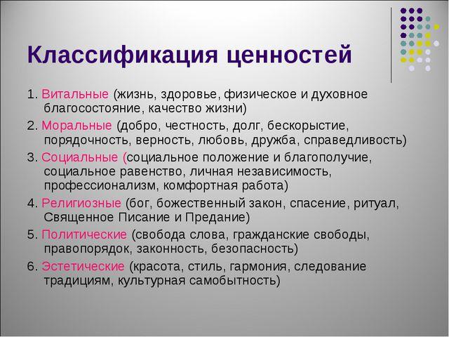 Классификация ценностей 1. Витальные (жизнь, здоровье, физическое и духовное...