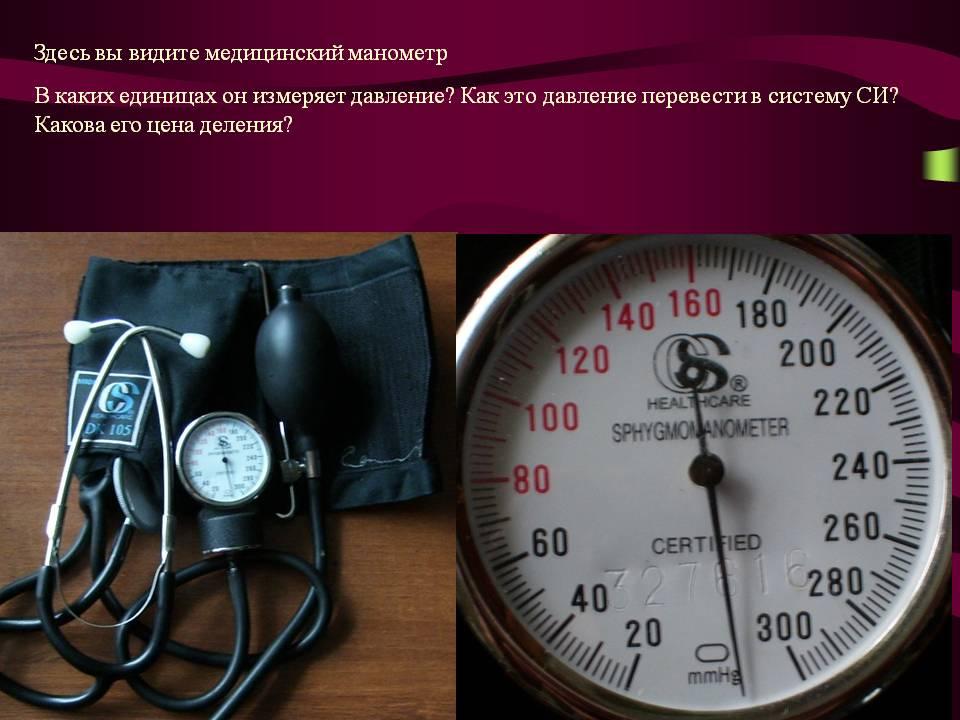 C:\Documents and Settings\Учитель\Рабочий стол\картинки\0017-017-Zdes-vy-vidite-meditsinskij-manometr-V-kakikh-edinitsakh-on-izmerjaet.jpg