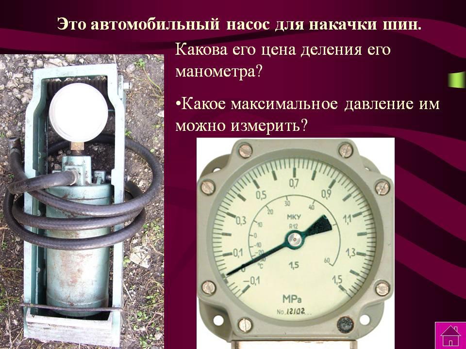 C:\Documents and Settings\Учитель\Рабочий стол\картинки\0016-016-Kakova-ego-tsena-delenija-ego-manometra.jpg