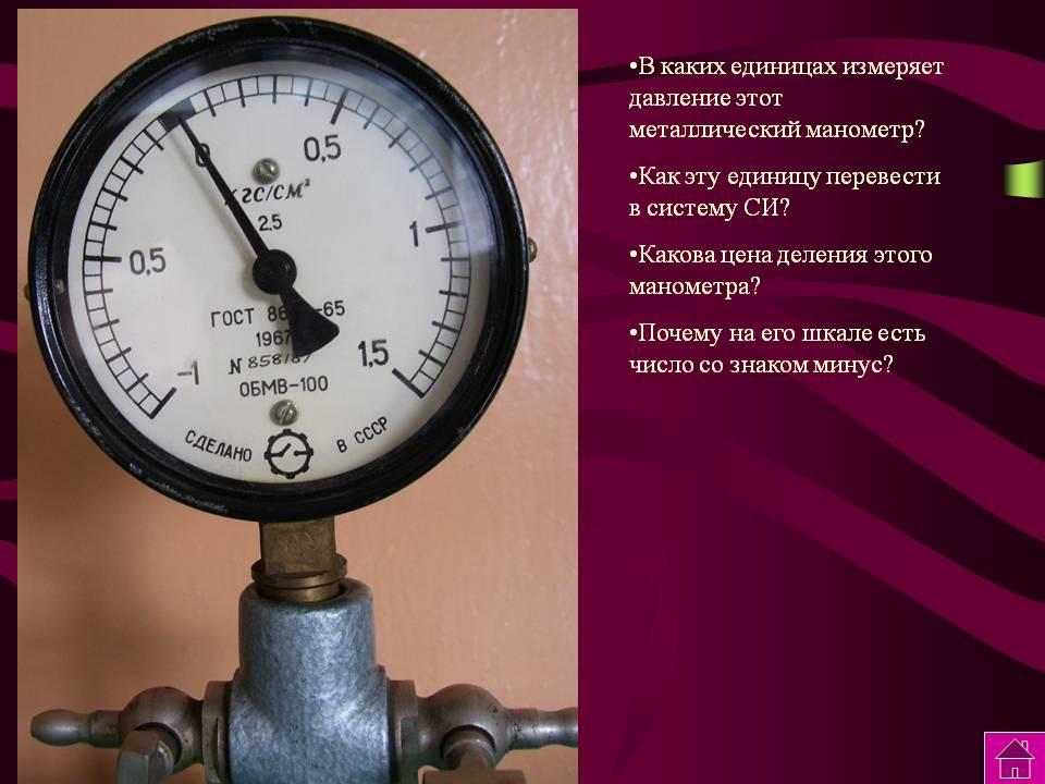 C:\Documents and Settings\Учитель\Рабочий стол\картинки\0010-010-V-kakikh-edinitsakh-izmerjaet-davlenie-etot-metallicheskij-manometr.jpg